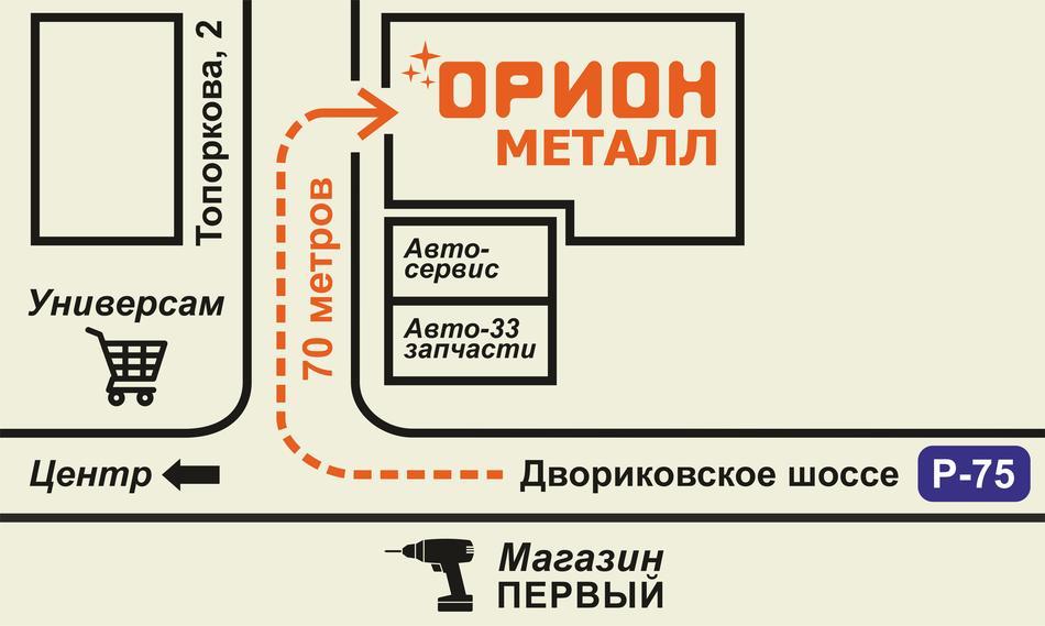 Металлобаза в Александрове схема проезда